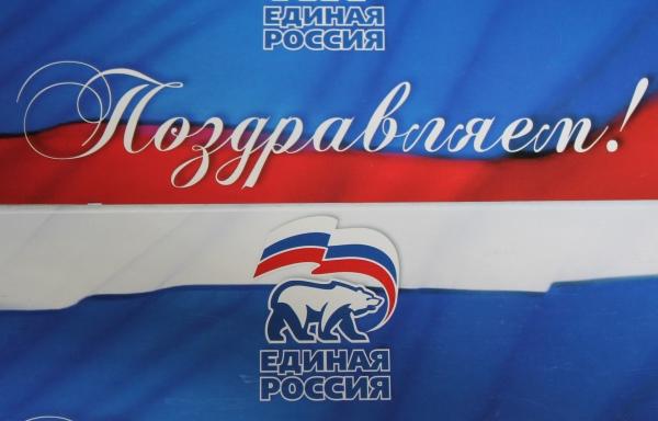 Поздравление от единой россии фото 361